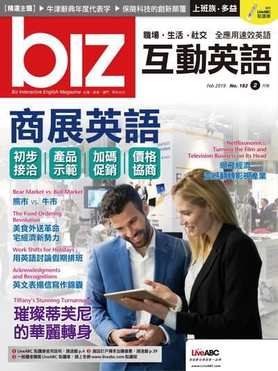 biz互動英語 [第182期] [有聲書]:商展英語