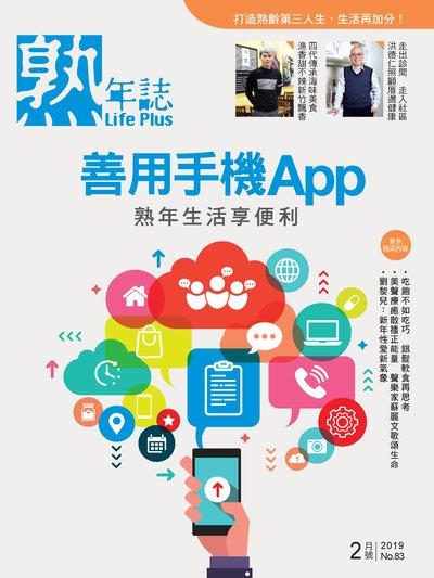 熟年誌 [第83期]:善用手機App 熟年生活享便利