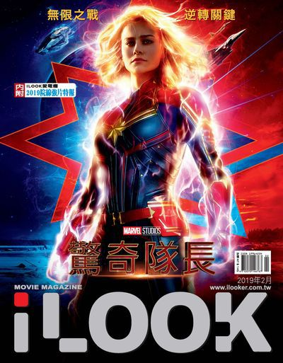 iLOOK 電影雜誌 [2019年02月]:驚奇隊長
