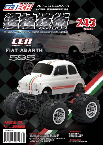 遙控技術 [第243期]:CEN FIAT ABARTH 595