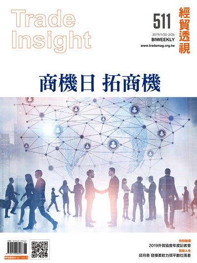 經貿透視雙周刊 2019/01/30 [第511期]:商機日 拓商機