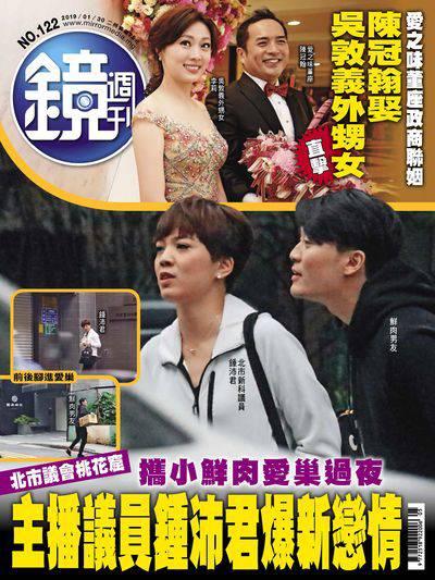 鏡週刊 2019/01/30 [第122期]:陳冠翰娶吳敦義外甥女