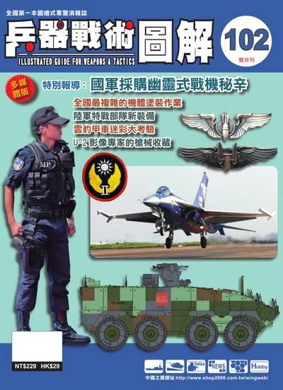 兵器戰術圖解 [第102期]:特別報導 : 國軍採購幽靈式戰機秘辛