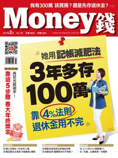 Money錢 [第137期]:她用記帳減肥法 3年多存100萬