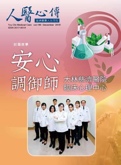 人醫心傳:慈濟醫療人文月刊 [第180期]:安心 調御師