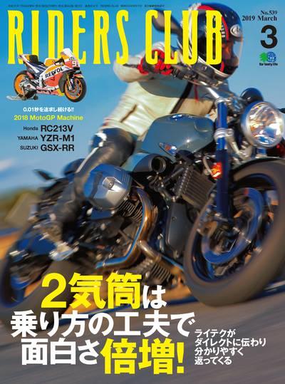 Riders club [March 2019 Vol.539]:2気筒は乗り方の工夫で面白さ倍増!