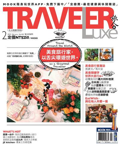 旅人誌 [第165期]:美食旅行家,以舌尖環遊世界