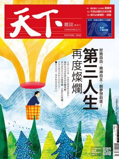 天下雜誌 2019/01/30 [第666期]:第三人生 再度燦爛