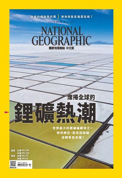 國家地理雜誌 [2019年2月 No. 207]:鋰礦熱潮