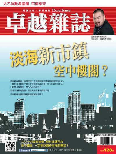卓越雜誌 [第394期]:淡海新市鎮空中樓閣?