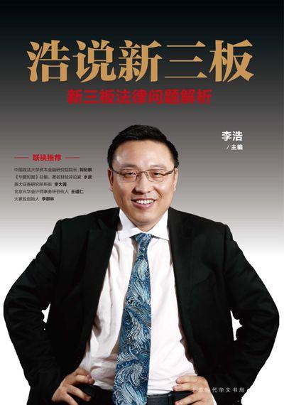 浩說新三板:新三板法律問題解析