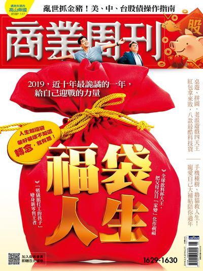 商業周刊 2019/02/04 [第1629-1630期]:福袋人生