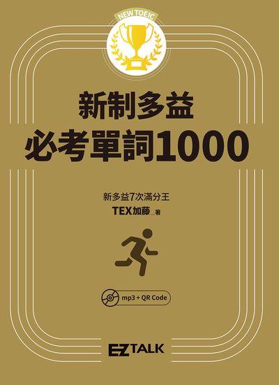 New TOEIC 新制多益必考單詞1000 [有聲書]