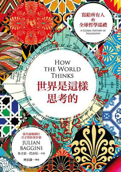 世界是這樣思考的:寫給所有人的全球哲學巡禮
