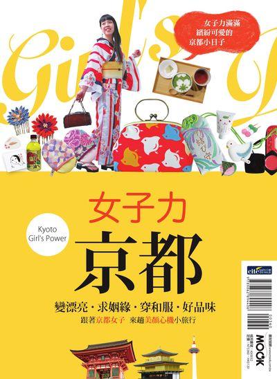 女子力京都:變漂亮.求姻緣.穿和服.好品味 跟著京都女子來趟美顏心機小旅行