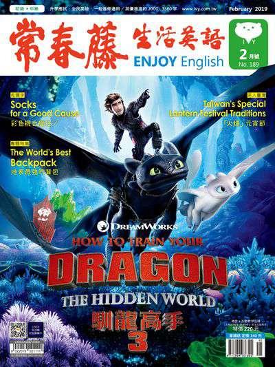 常春藤生活英語雜誌 [第189期] [有聲書]:馴龍高手3