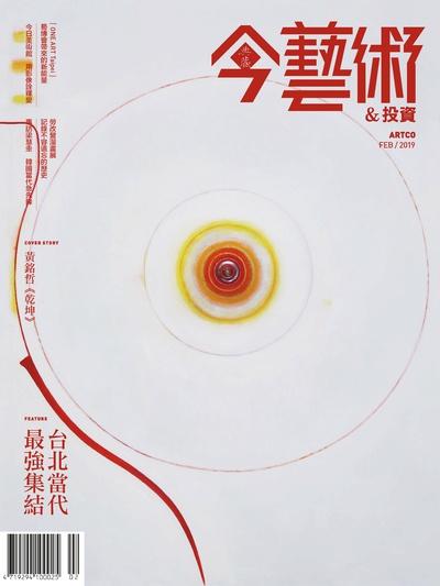 典藏今藝術&投資 [第317期]:台北當代最強集結