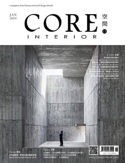 CORE.INTERIOR空間 [第13期]:藝文建設的那些事兒