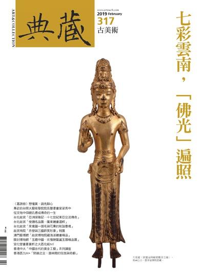 典藏古美術 [第317期]:七彩雲南, 「佛光」遍照