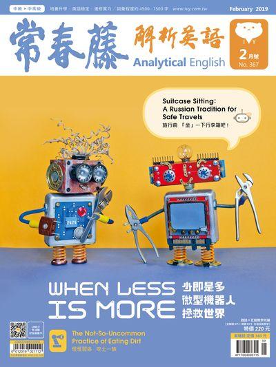 常春藤解析英語雜誌 [第367期] [有聲書]:少即是多 微型機器人拯救世界