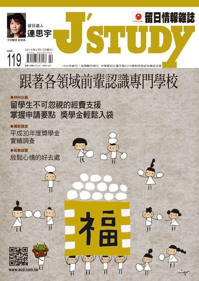 留日情報雜誌 [第119期]:跟著各領域前輩認識專門學校