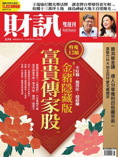 財訊雙週刊 [第574期]:金豬隱藏版 富貴傳家股