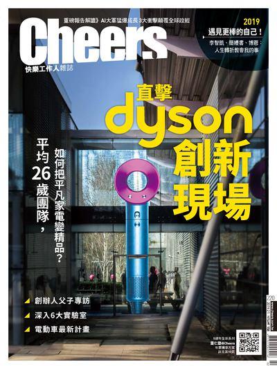 Cheers快樂工作人 [第220期]:直擊dyson創新現場