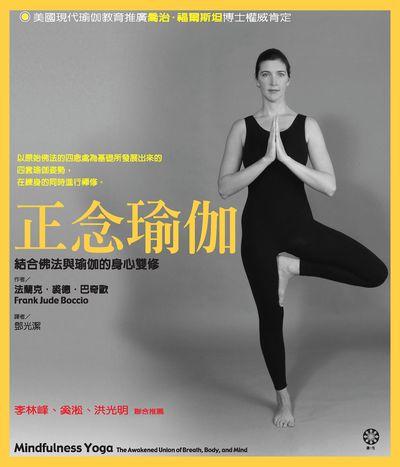 正念瑜伽:結合佛法與瑜伽的身心雙修