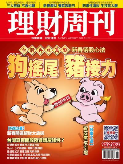 理財周刊 2019/02/01 [第962-963期]:狗搖尾 豬接力