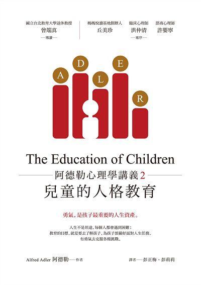 阿德勒心理學講義. 2, 兒童的人格教育
