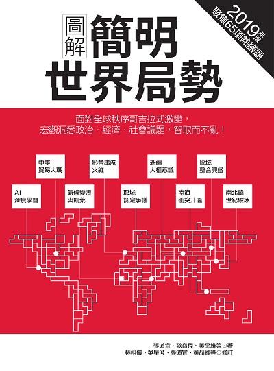 圖解簡明世界局勢. 2019年版