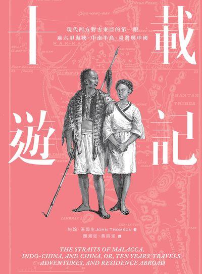 十載遊記:現代西方對古東亞的第一眼 麻六甲海峽、中南半島、臺灣與中國