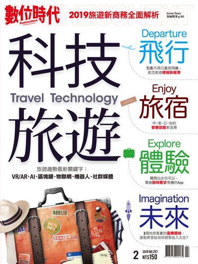 數位時代 [第297期]:科技旅遊
