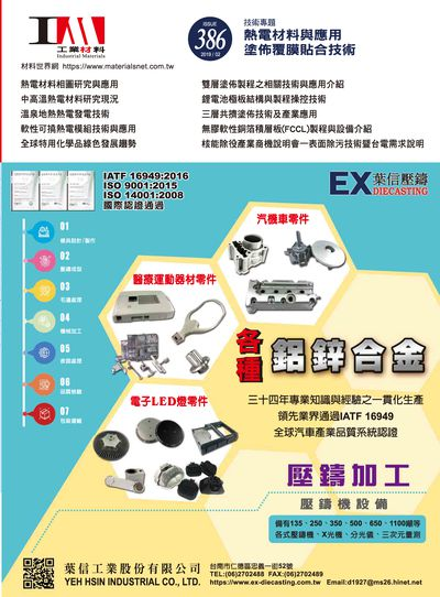 工業材料 [第386期]:熱電材料與應用 塗佈覆膜貼合技術
