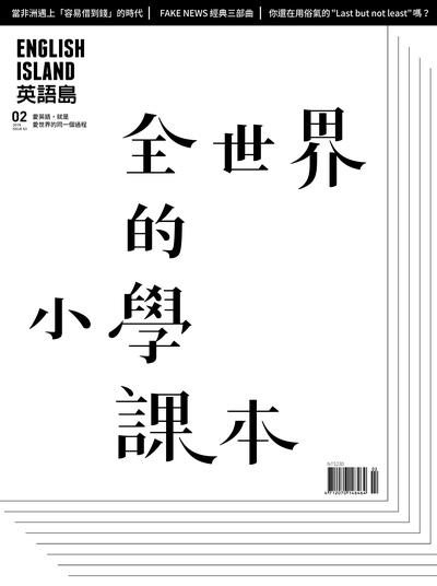 英語島 [ISSUE 63]:全世界的小學課本