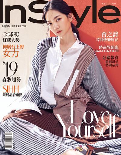 InStyle 時尚泉 [第33期]:Love Yourself