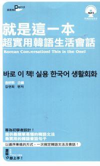 就是這一本,超實用韓語生活會話 [有聲書]