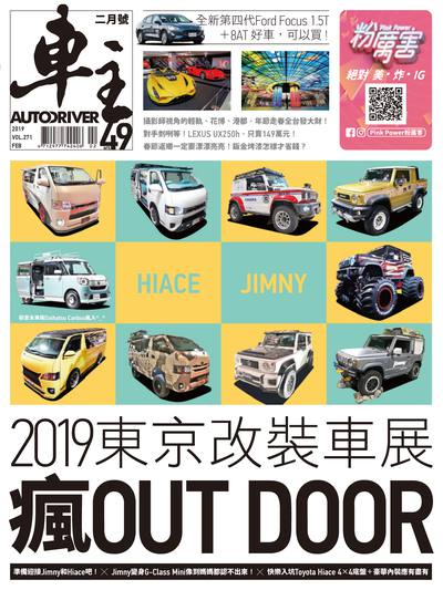 車主 [Vol. 271]:2019東京改裝車展瘋OUT DOOR