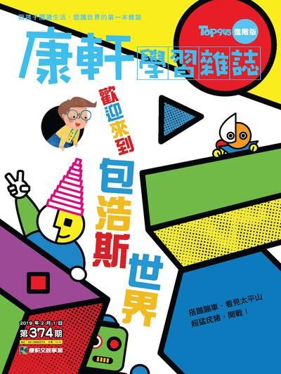 Top945康軒學習雜誌 [進階版] [第374期]:歡迎來到包浩斯世界