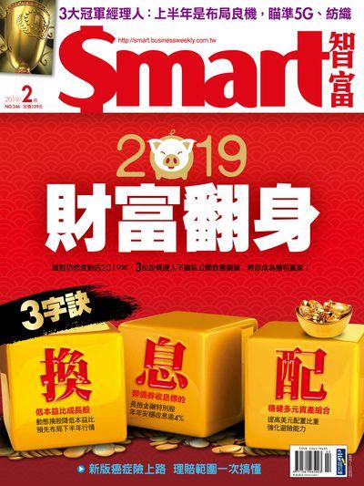 Smart智富月刊 [第246期]:2019財富翻身