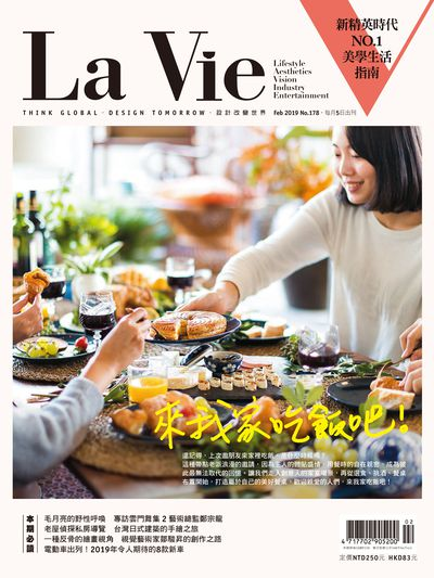 La Vie [第178期]:來我家吃飯吧!