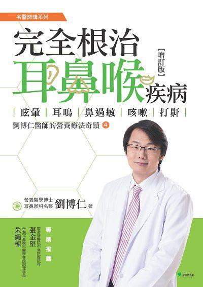 完全根治耳鼻喉疾病:眩暈 耳鳴 鼻過敏 咳嗽 打鼾:劉博仁醫師的營養療法奇蹟. 4
