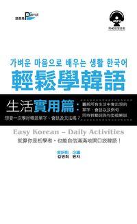 輕鬆學韓語 [有聲書]:生活實用篇