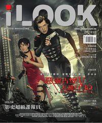iLOOK 電影雜誌 [2012年09月]:惡靈古堡V 天譴日3D