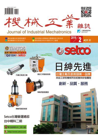 機械工業雜誌 [第431期]:日紳先進