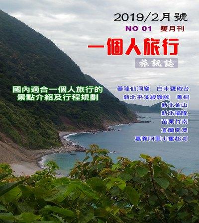 一個人旅行 [2019/2月號]:旅訊誌:國內適合一個人旅行的景點介紹及行程規劃
