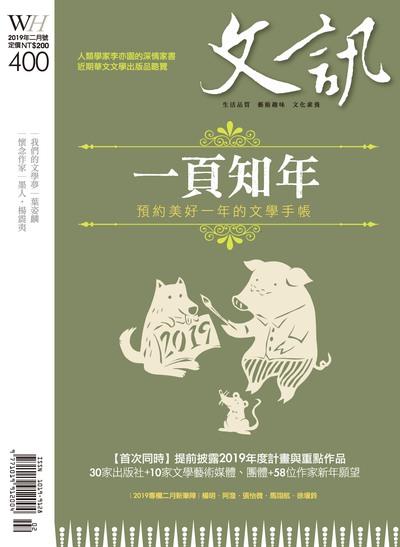 文訊 [第400期]:一頁知年 預約美好一年的文學手帳