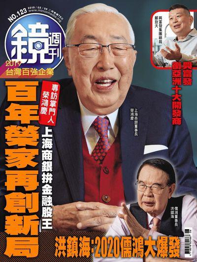 鏡週刊 2019/02/06 [第123期]:百年榮家再創新局