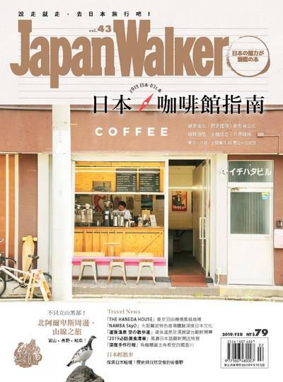 Japan Walker [第43期]:日本咖啡館指南