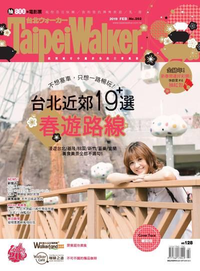 Taipei Walker [第262期]:台北近郊19+選春遊路線